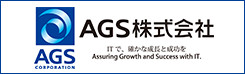 AGS株式会社 ITで、確かな成長と成功を Assuring Growth and Success with IT.