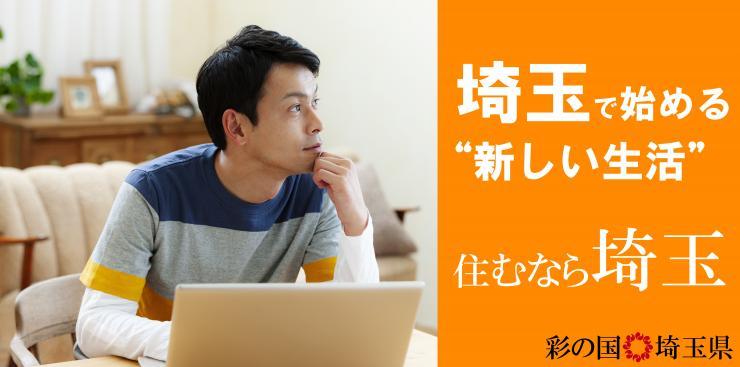 住むなら埼玉