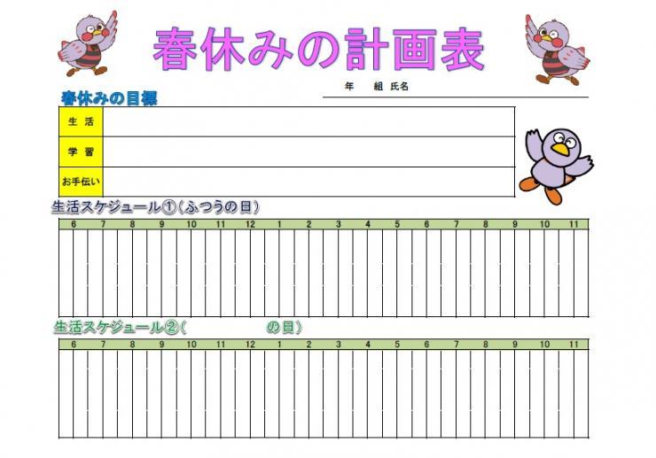 春休みの生活計画表(児童生徒用) - 埼玉県