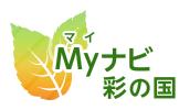 Myナビ彩の国