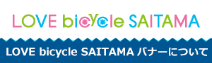 LOVE bicycle SAITAMA バナーについて