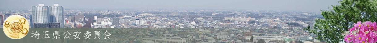 埼玉 県 公安 委員 会
